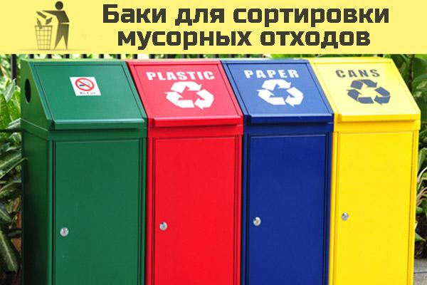 баки для сортировки мусорных отходов
